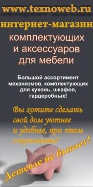 Интернет-магазин ТехноВеб (Санкт-Петербург): комплектующие, механизмы, посуда, встраиваемая техника и аксессуары для мебели [www.texnoweb.ru]